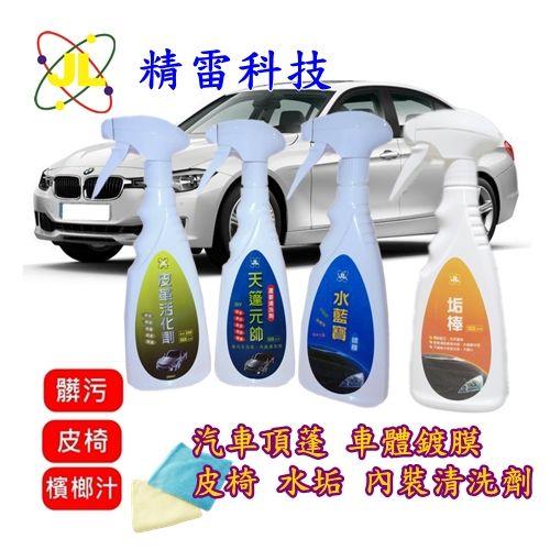 汽車頂蓬清洗劑【天蓬元帥】汽車內裝天蓬清洗劑